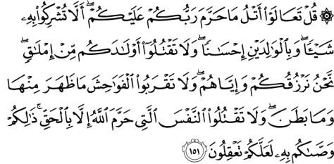 Quran - Chapter 6 Verse 151
